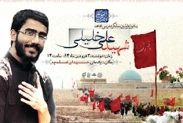 سالگرد شهید خلیلی در زیارتگاه شهدای شلمچه برگزار شد