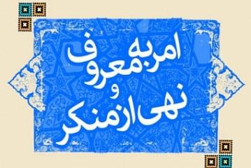 امر به معروف در کتاب کنز العرفان
