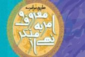 طرح امر به معروف به تایید شورای نگهبان رسید