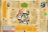 دو هفته نامه فرهنگی اجتماعی گلدسته/۴