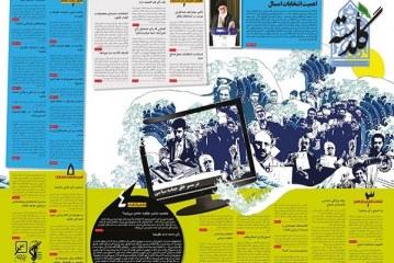 دو هفته نامه فرهنگی اجتماعی گلدسته/۹