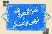 کتاب مبانی فقهی امر به معروف و نهی از منکر منتشر شد