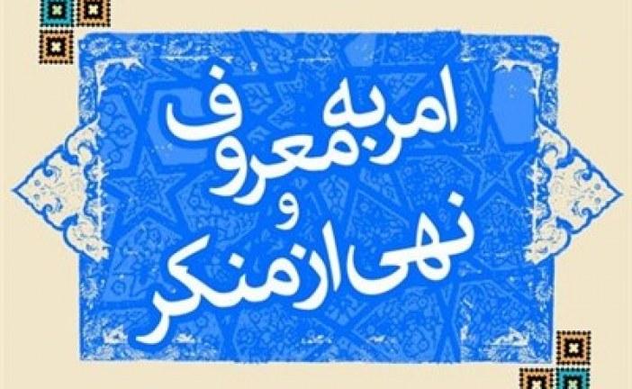 تحقق منویات مقام معظم رهبری، دستور کار ستاد احیای امر به معروف قروه