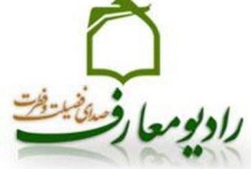 معرفی دو شهید امر به معروف در برنامه شاهد(رادیو معارف)