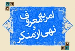 پوستر خاطرات امر به معروف شهداء