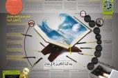 دو هفته نامه فرهنگی اجتماعی گلدسته/۲۱