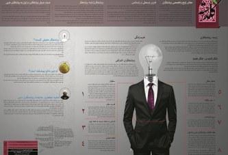 دو هفته نامه فرهنگی اجتماعی گلدسته/۲۴