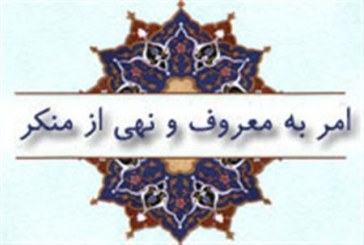 پوستر امر به معروف در کلام جانشینان انبیاء