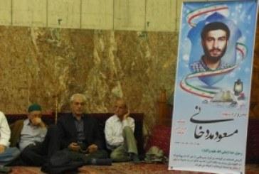 یادواره جانباز شهید امر به معروف شهید مددخانی برگزار شد