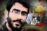 والدین شهید خلیلی رسما اعلام گذشت کردند