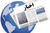 اولین نرم افزار اندروید خبرگزاری واجب فراموش شده + دانلود