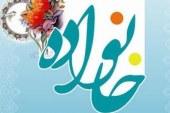 سخنرانی های ارزنده پیرامون خانواده بهشتی(۲)