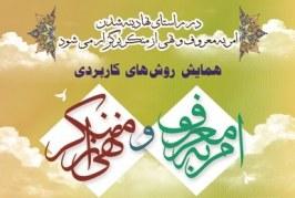 همایش روش های کاربردی امر به معروف در اصفهان