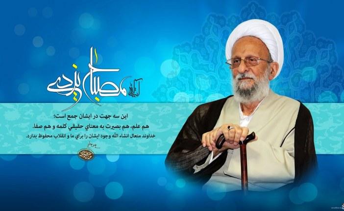 راهکارهای حفظ نظام و انقلاب به عنوان مهمترین امر به معروف/آیت الله مصباح یزدی