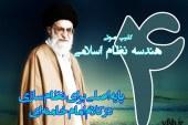 کلیپ هندسه نظام اسلامی/۴ پایه اصلی نظام سازی در کلام امام خامنه ای