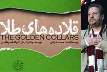 """یادداشتی متفاوت درباره ۲۷۰ شهید تازه تفحص شده از کارگردان """"قلاده های طلا"""""""