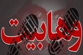 سخنرانی های مفید و ارزنده پیرامون وهابیت