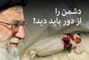 """کلیپ حماسی: """"دشمن را از دور باید دید"""" / امام خامنه ای: ما در مقابل تهدید، تهدید میکنیم"""