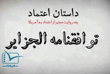 موشن گرافیک داستان اعتماد (۳) / توافقنامه الجزایر