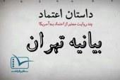 موشن گرافیک داستان اعتماد (۱) / بیانیه تهران