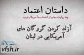 موشن گرافیک داستان اعتماد (۶) / گروگانهای آمریکایی در لبنان