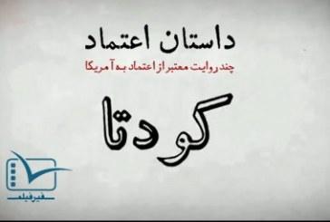 موشن گرافیک داستان اعتماد (۴) / کودتای ۲۸ مرداد