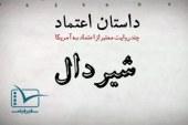 موشن گرافیک داستان اعتماد (۲) / شیردال