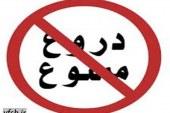 سخنرانی های ارزنده پیرامون دروغ توسط حجت الاسلام آقاتهرانی