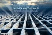 سخنرانی های ارزنده پیرامون مرگ توسط حجت الاسلام عدالتیان