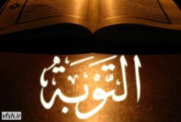 سخنرانی های ارزنده پیرامون توبه و پشیمانی توسط مرحوم آیت الله مجتهدی