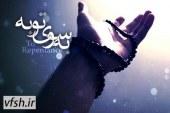 سخنرانی های ارزنده پیرامون توبه و پشیمانی توسط حجت الاسلام انصاریان