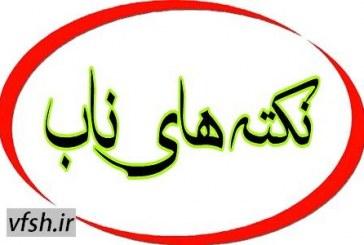 بیان نکته هایی ناب توسط حجت الاسلام قرائتی