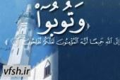 سخنرانی های ارزنده پیرامون توبه و پشیمانی توسط مرحوم حجت الاسلام مهندسی