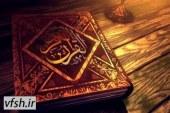 پاسخ قرآن به نیازهای فکری نسل نو/سوره هود و یوسف