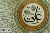سخنرانی های ارزنده پیرامون امیرالمؤمنین توسط مرحوم علامه جعفری