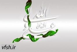 سخنرانی های ارزنده پیرامون امیرالمؤمنین توسط حجت الاسلام صدیقی