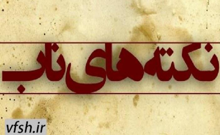 بیان نکته هایی ناب توسط حجت الاسلام هاشمی نژاد