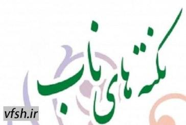 بیان نکته هایی ناب توسط حجت الاسلام مؤمنی