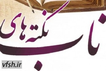 بیان نکته هایی ناب توسط حجت الاسلام رفیعی
