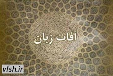 سخنرانی های ارزنده پیرامون زبان توسط مرحوم آیت الله مجتهدی
