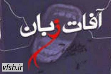 سخنرانی های ارزنده پیرامون زبان توسط حجت الاسلام عدالتیان
