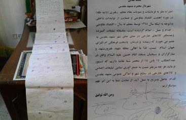 نامه های اعتراض مساجد به تبلیغ کالای خارجی