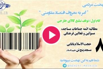 ۸- مطالبه ائمه جماعات نسبت به توقف تبلیغ کالای خارجی- حجت الاسلام بابایی