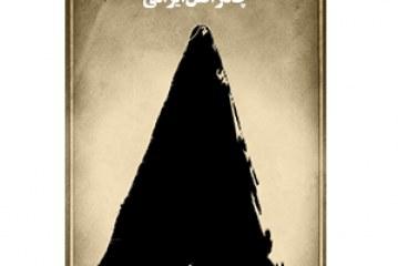 چادر اصل ایرانی