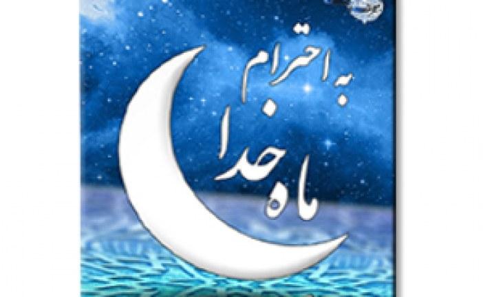 به احترام ماه خدا