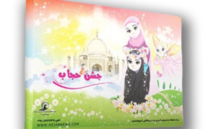 بازی جشن حجاب